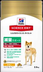 サイエンス・ダイエット 減量サポート 中粒 中型犬用 1歳以上
