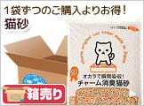 箱売り猫砂