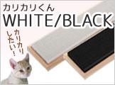 カリカリくんブラックホワイト