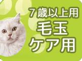 アイムス 猫 7歳 毛玉