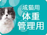 アイムス 猫 体重管理