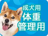 アイムス 犬 体重管理