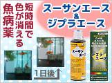魚病薬 スーサンエース・ジプラエース