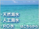 人工・天然海水/RO水