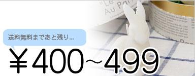 ¥400〜¥499