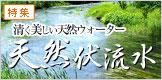 天然伏流水