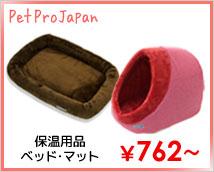 ペットプロ保温用品