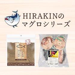 HIRAKINのマグロシリーズ特集