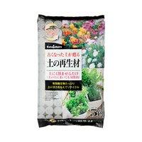 土の再生材 5L ガーデニング 土 園芸 リサイクル
