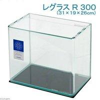 コトブキ工芸 kotobuki レグラス R-300(31×19×26cm) 曲げガラス水槽(単体)
