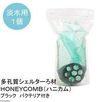 淡水用 多孔質シェルターろ材 HONEYCOMB(ハニカム)ブラック(バクテリア付き)1個