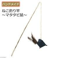 ねこ釣り竿~マタタビ鼠~ ハンドメイド おもちゃ 猫 フェレット