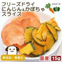 国産 フリーズドライ にんじんとかぼちゃ 15g 犬用 無添加 無着色 PackunxCOCOA