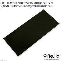 アウトレット品 ガラスフタ オールガラス水槽アクロ60用 片面黒印刷ガラス (幅58.3×奥行26.3cm) 1枚 訳あり