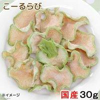 国産 コールラビ 30g 小動物のおやつ ドライ野菜 無添加 無着色