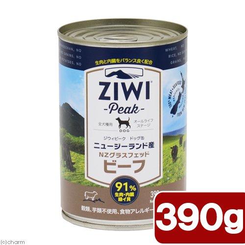 ジウィピーク ドッグ缶 グラスフェッドビーフ 390g ドッグフード ZiwiPeak