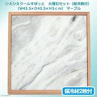 ひえひえクールすぽっと 大理石セット(保冷剤付)(W43.5×D43.5×H5.0cm)アルミプレート タイル ひんやり
