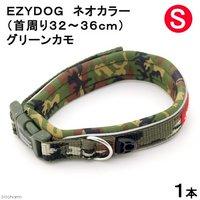 犬 首輪 イージードッグ ネオカラー S (首周り32~36cm) グリーンカモ 小型犬用