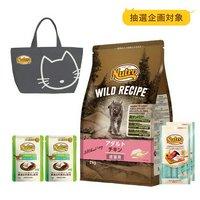 抽選企画対象 食器おまけ付 ニュートロ 成猫用 セット ワイルド レシピ アダルト チキン 成猫用 2kg + パウチ 2袋 + おやつ 2袋