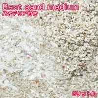 ばくとサンド(立上げ簡単サンド)ミディアム 3リットル バクテリア付き ライブサンド