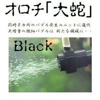 微細バブル発生器 オロチ「大蛇」Black オロチ ディフューザー