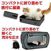 猫壱 ポータブルセット ケージ+トイレ 黒 折りたたみ 災害 犬 猫