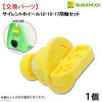 三晃商会 SANKO サイレントホイール121517共通 軸セット ハムスター 回し車