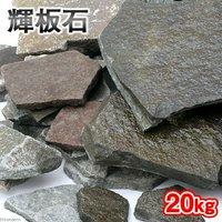 形状お任せ 輝板石 サイズミックス 20kg 国産品