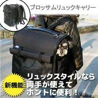 ブロッサムリュックキャリー 小型犬猫用キャリーバッグ(8kgまで) 犬 猫 バッグ