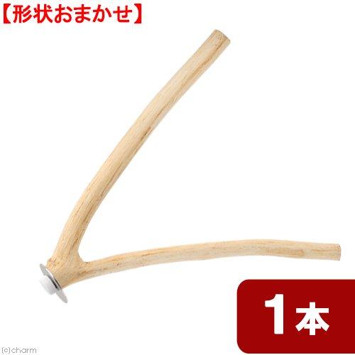 国産 天然素材の小鳥のとまり木 固定式 枝2本 1個 形状おまかせ