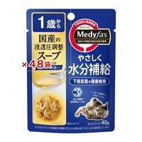 メディファス スープパウチ 1歳から成猫用 しらすかつお節入り 40g 48袋入り