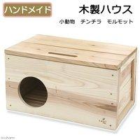 小動物 チンチラ モルモット 木製ハウス