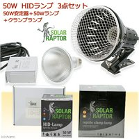 ゼンスイ ソーラーラプター HIDランプ 50W (50W安定器+50Wランプ+クランプランプ)