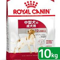 ロイヤルカナン ミディアム アダルト 成犬用 10kg 3182550774536 ジップ付