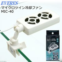 エヴァリス マイクロツイン冷却ファン MIC-40