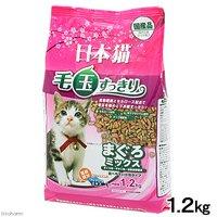 イースター 日本猫 毛玉すっきり まぐろミックス 1.2kg 国産