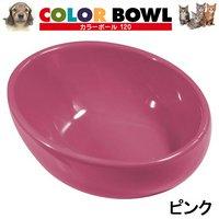 カラーボール 120 ピンク アニーコーラス 犬 猫 食器