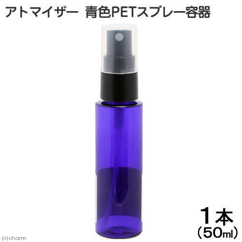 アトマイザー 青色PETスプレー容器 50ml