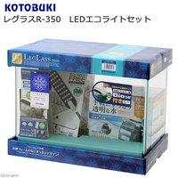コトブキ工芸 kotobuki レグラス R-350 LEDエコライトセット