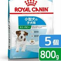 ロイヤルカナン ミニ パピー 子犬用 800g×5袋 3182550792929 ジップ付