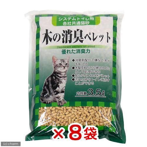 猫砂 お一人様1点限り システムトイレ用 各社共通猫砂 木の消臭ペレット 3.5L 猫砂 おがくず 流せる 燃やせる 8袋入り
