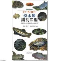 フィールドガイド 淡水魚識別図鑑 書籍
