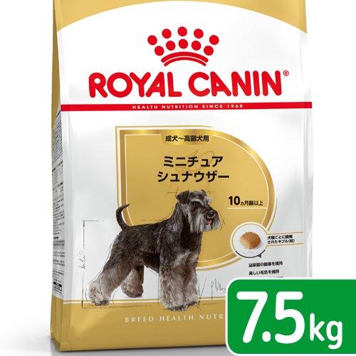 ロイヤルカナン ミニチュアシュナウザー 成犬・高齢犬用 7.5kg