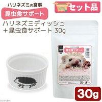 ハリネズミディッシュ+ハリネズミの食事 昆虫食サポート ミルワーム&コオロギソフト 30g おやつ