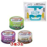 アソート デビフ シニア犬の食事セット85g 3種各1缶+ワンちゃんのためのビフィズス菌サプリメントセット
