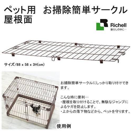 リッチェル ペット用 お掃除簡単サークル 90−60 屋根面 同梱不可 お一人様2点限り