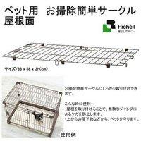リッチェル ペット用 お掃除簡単サークル 90-60 屋根面