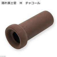隠れ家土管 M チャコール 陶器製