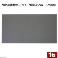90cm水槽用マット 90×45cm 5mm厚