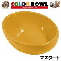 カラーボール 120 マスタード アニーコーラス 犬 猫 食器